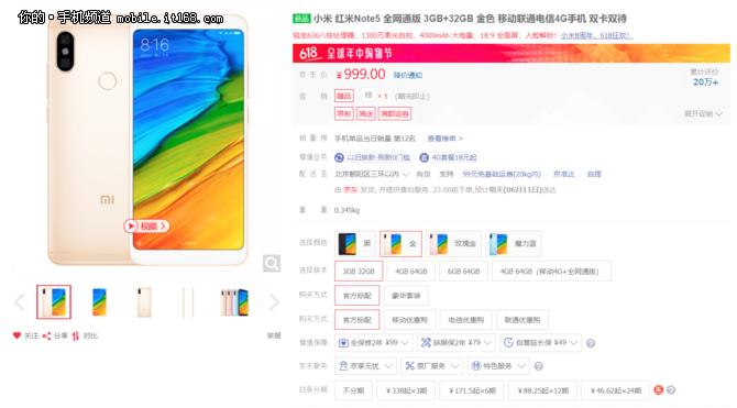 坚果3领衔 今年6.18最值得购买的千元机