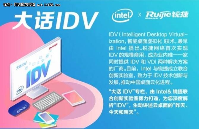 """【大话IDV】IDV的那些特长之""""总分布署"""""""