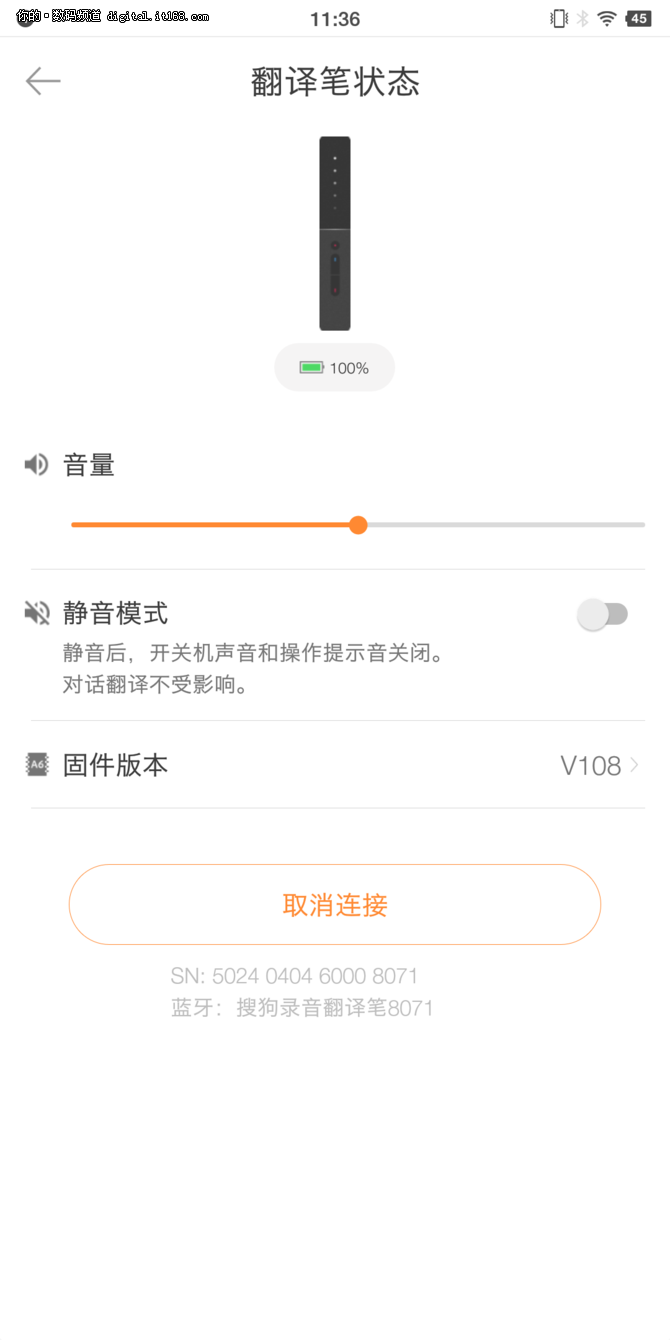 可随身携带的翻译官 搜狗录音翻译笔评测