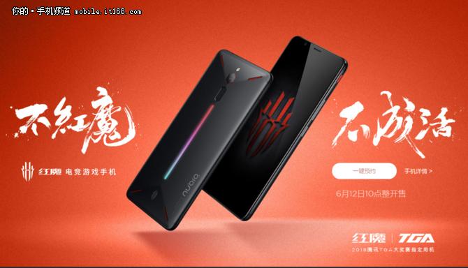 上分就看它 努比亚红魔游戏手机今日开卖
