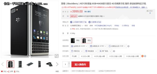 黑莓KEY2今日开卖 黑银色京东现货3999元