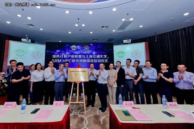 绿色计算产业联盟与上海交通大学 ARM HPC联合创新项目启动