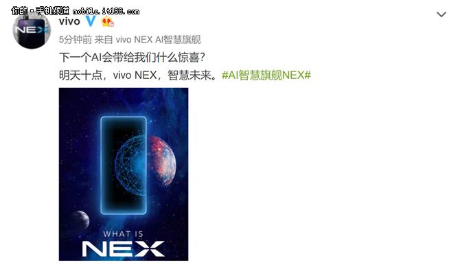 不止消灭刘海屏 vivo NEX发布会看点汇总