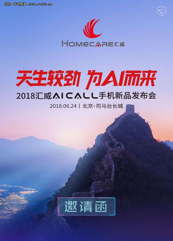 水银弧设计 汇威AICALL V9手机即将发布