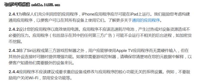 苹果更新开发者准则 明令禁止应用挖矿行为