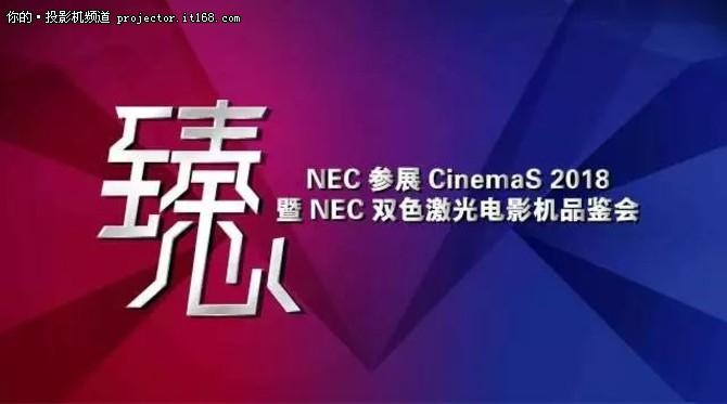 重磅消息!NEC恒温恒湿无机房箱体解决方案将首次亮相CinemaS 2018