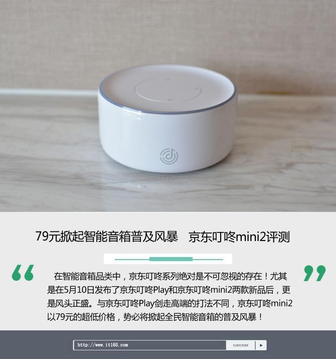 79元掀智能音箱普及风暴 京东叮咚mini2评测