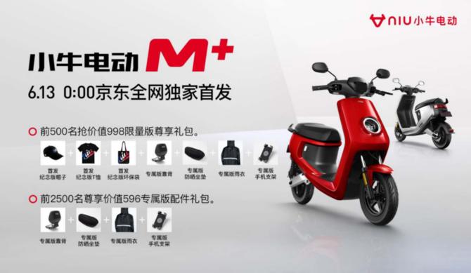 巅峰颜值+摩托性能 小牛法国发布新车M+