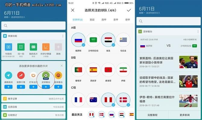 世界杯来袭 MIUI信息助手球迷福利上线