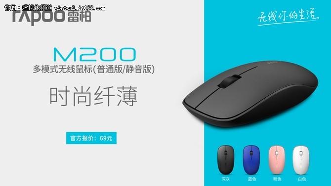 时尚纤薄 雷柏M200多模式无线鼠标上市