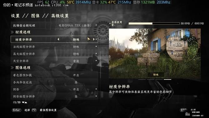 吾空K17游戏本评测:电竞配置 亲民价格