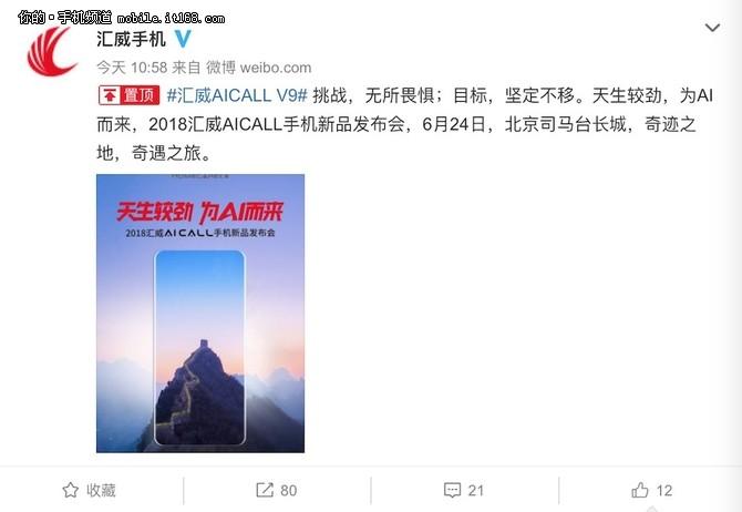 长城见 汇威AICALL澳门金沙网上娱乐场6月24日发布