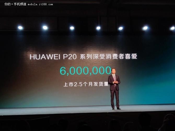 华为公布P20系列销量 两个半月突破600万台