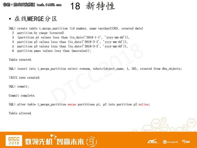 Oracle 18c及12.2分区新特性的N种优化实践