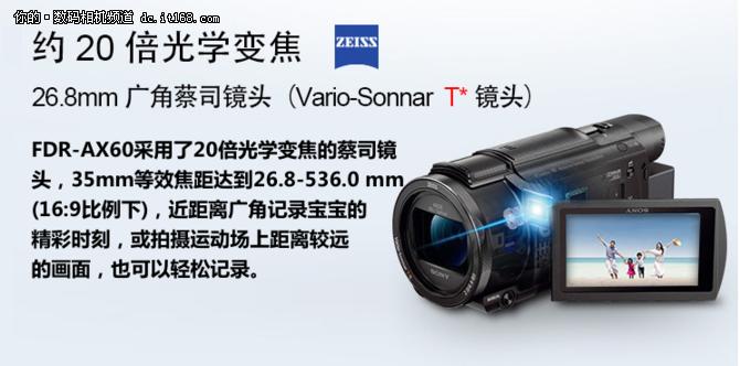 家用多面手 索尼4K数码摄像机FDR-AX60
