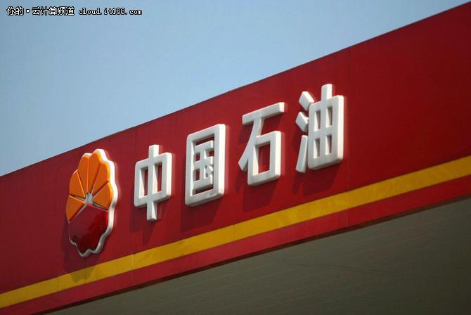 中国石油pick曙光存储构建统一的云资源池