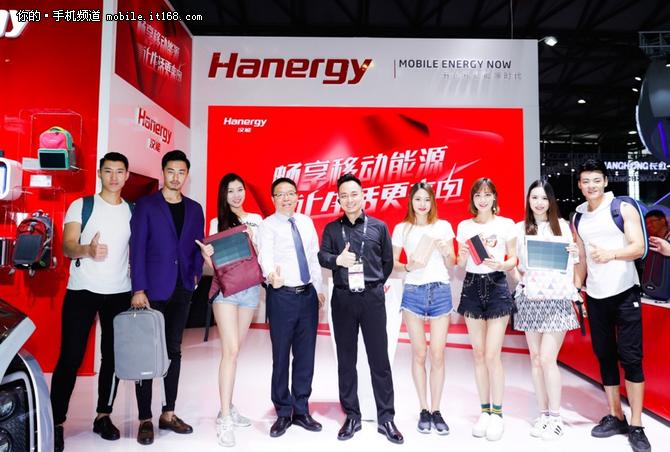 汉能发布汉纸汉包 移动能源时代全面到来