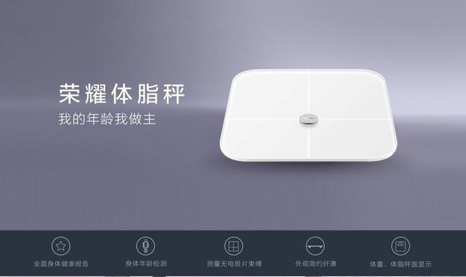 享受运动清爽一夏 荣耀618潮配限时优惠