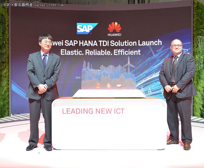合作 华为创新IT基础设施闪耀CeBIT2018