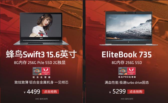 AMD锐龙笔记本大爆发 618火力全开超值钜惠等你来