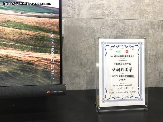 2018中国创造高峰论坛开启,TCL电视三大系列斩获中国创造奖