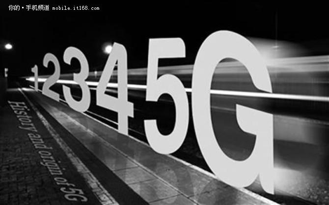 5G确定第一阶段标准 预计2年左右全面商用