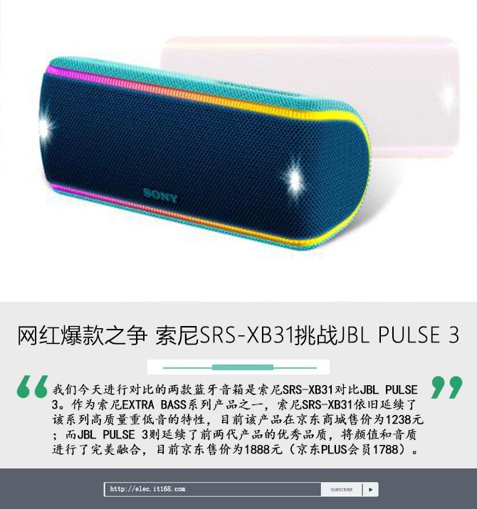 狭路相逢! 索尼SRS-XB31挑战JBL PULSE 3