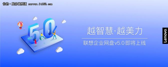 云中办公升级 联想企业网盘5.0即将上线