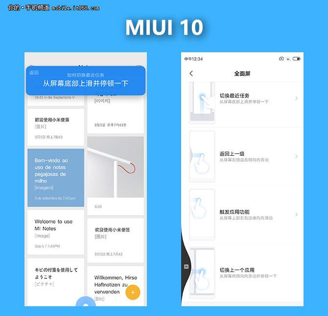 MIUI 10开发版体验 MIUI 10开发版体验