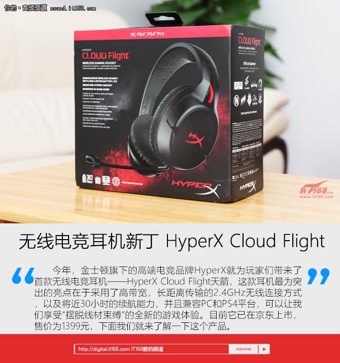 无线电竞耳机新丁 HyperX Cloud Flight评测
