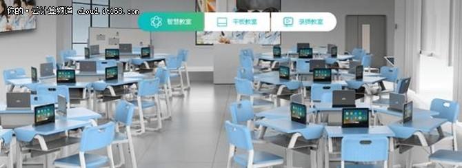 迈入教育信息化2.0 云桌面助教与学全面升级