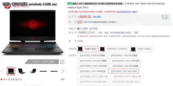 发烧级游戏本 惠普暗影精灵4代京东促销价9999元