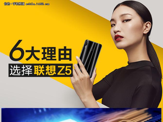 新国民旗航!    联想Z5全面屏手机热销