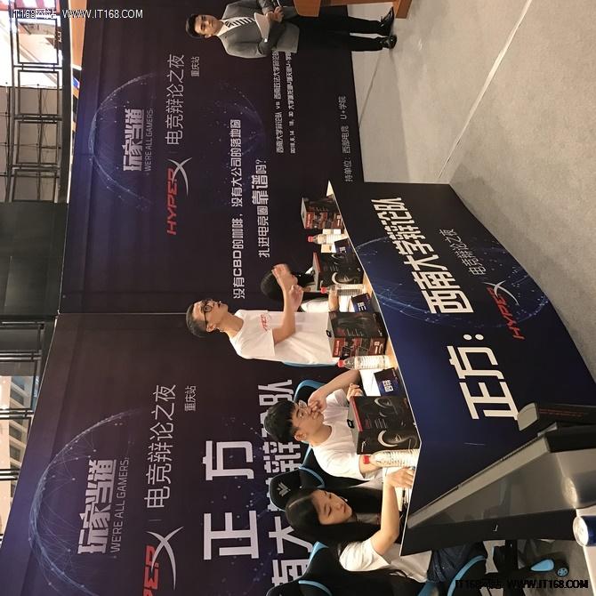 HyperX在重庆开启电竞辩论之夜