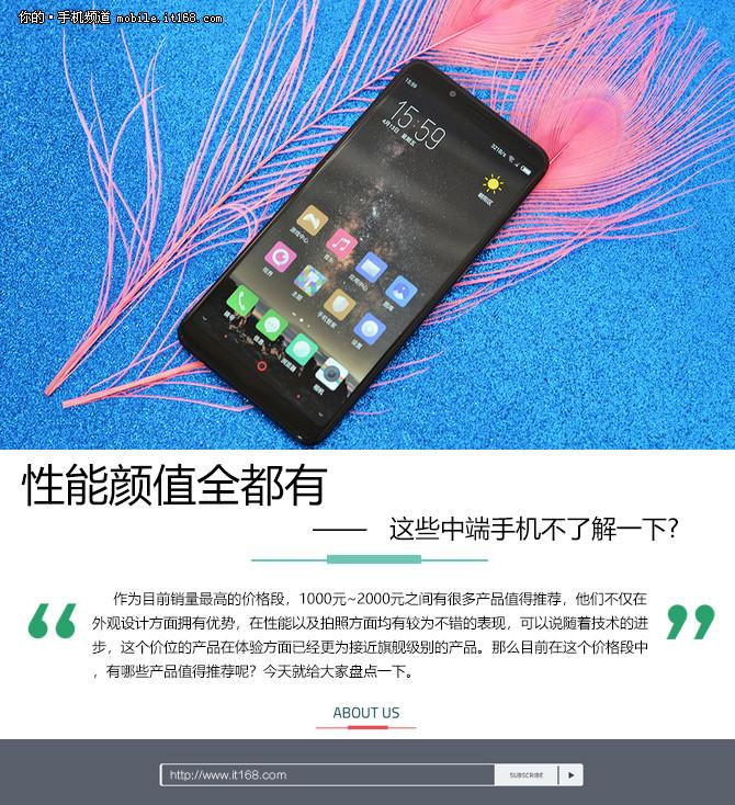 性能颜值全都有 这些中端手机不了解下?