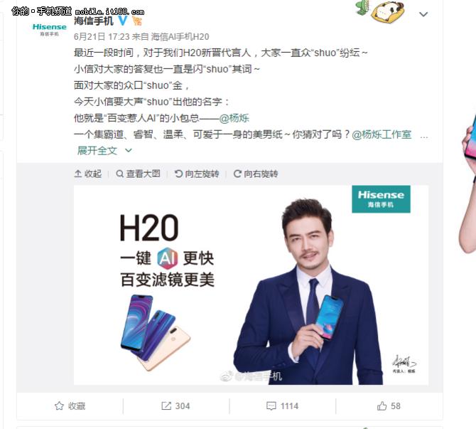 男神杨烁或亲临 海信AI手机H20即将发布