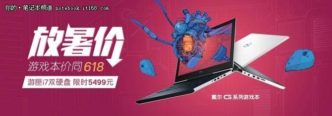 暑假游戏本价同618游匣i7双硬盘限时5499元