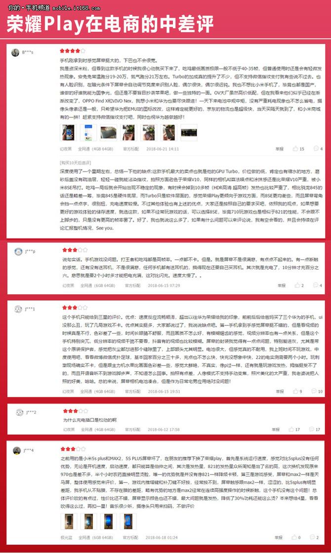 荣耀Play晒单:GPUTurbo加持用户埋单吗?