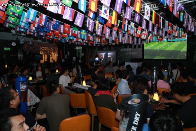 看世界杯用什么?明基投影轰趴开幕