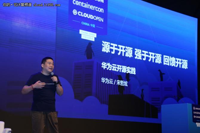 华为云宋哲炫:源于开源,强于开源,回馈开源