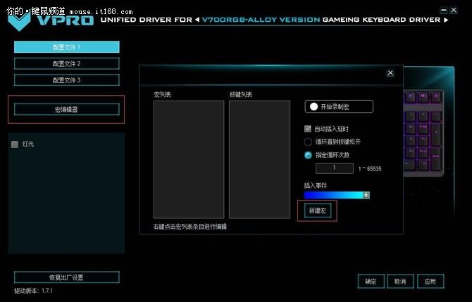 雷柏V700RGB合金版游戏键盘宏定义驱动设置