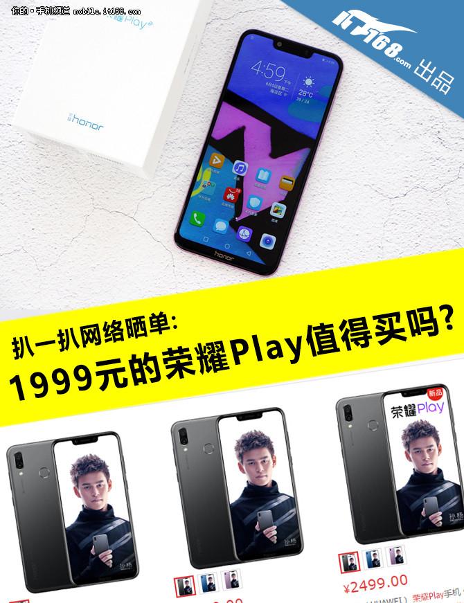 扒一扒网络晒单:1999元的荣耀Play值得买吗?