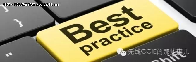 无线网络规划设计和部署维护之误区与实践五