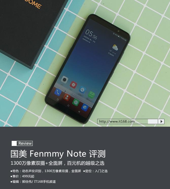 国美Fenmmy Note评测 百元机也有越级体验