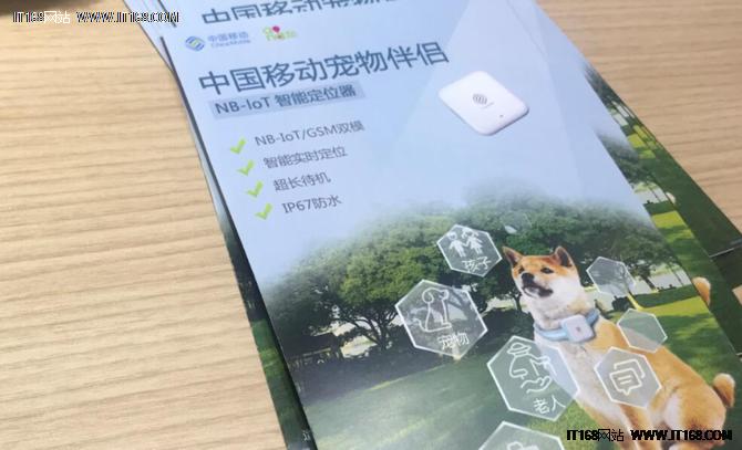 中国移动NBIoT宠物智能定位器P1亮相MWC
