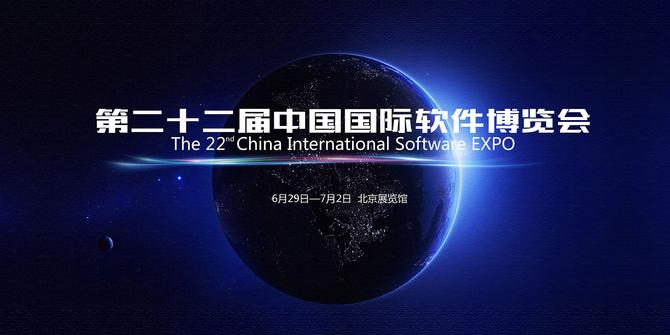 独角兽带着黑科技 软博会北京展区不要错过