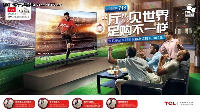 """五星巴西成功晋级16强,TCL QLED电视助""""利""""内马尔勇夺金靴奖"""