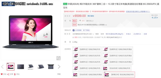 22小时续航 华硕畅370骁龙本京东正式开售
