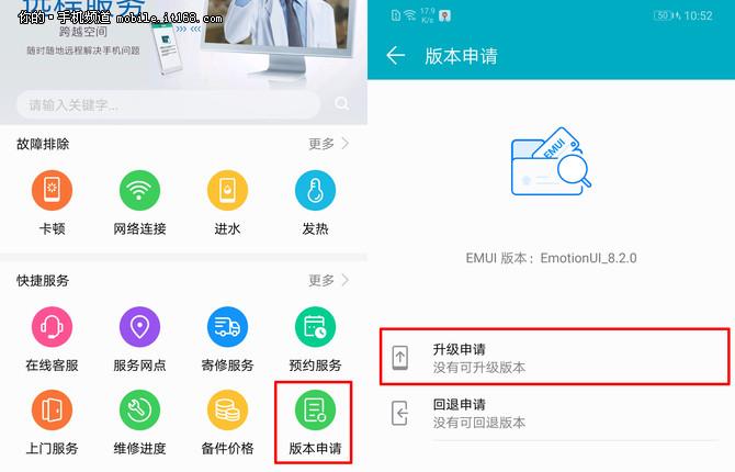 老用户福音 四款荣耀老产品确认升级8.0