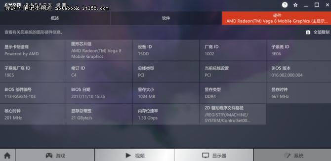 AMD超乎想象!荣耀MagicBook锐龙版评测